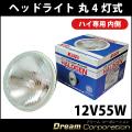 内側 小糸製作所KOITOヘッドライトヘッドランプ丸型4灯式ハロゲンランプ ハイ専用H4Uハイパーバルブの取付可