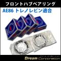 フロントハブベアリングセット1台分NSK日本精工株式会社 AE86トレノレビン適合