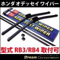 【SH-1】ホンダオデッセイ専用RB3/RB4適合エアロワイパーブレード運転席650mm助手席425mm