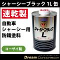速乾シャーシーブラック1リットル缶自動車シャーシー用防錆塗料 乾燥時間5分 おすすめ コーザイ製 パスターブラック