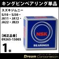 スズキジムニーキングピンベアリング1個 NSK日本精工 NTN09265-15005純正同等品