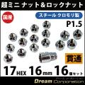 【ホイールロックナットセット】17H16mm貫通レーシングナット12個ロックナット4個【クロモリ】メッキM12×P1.5