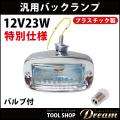 12V23W特別仕様 プラスチック製汎用バックランプ