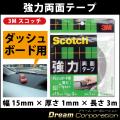 3Mスコッチ強力両面テープダッシュボード用/屋内用 便利おすすめ売れ筋 塩ビ幅15mm×厚さ1mm×長さ3m