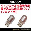 フロント用 ウィンカー方向指示灯用 映り込み防止汎用バルブ koito小糸T20ピンチ部違いWX3x16d左右2個セット