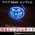 トヨタアクアAQUA専用光るエンブレムキットフロント&リアセット赤&青 北米向けパーツリアビューが引き締まる!