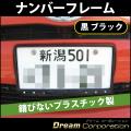 ドリームコーポレーションプラスチック製サビないナンバーフレーム1個黒 普通車&軽自動車の前や後に取付可能