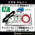 A スズキジムニー専用ナンバー灯&プラスチック製ナンバーフレームセット銀シルバーナンバープレートをバックドアに移動