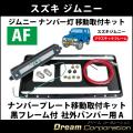 A スズキジムニー専用ナンバー灯&プラスチック製ナンバーフレームセット黒ナンバープレートをバックドアに移動