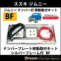 B スズキジムニー専用ナンバー灯&プラスチック製ナンバーフレームセット銀シルバーナンバープレートをバックドアに移動