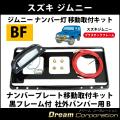 B スズキジムニー専用ナンバー灯&プラスチック製ナンバーフレームセット黒ナンバープレートをバックドアに移動