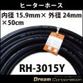 ウォーターヒーターホース内径15mm×外径24mm×50cmJASO規格品耐熱温度120度