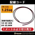 1.25sqW配線コード赤レッド/黒ブラック12V-約140W 24V-約280W1メートルより切り売り