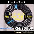 ウォーターヒーターホースRH-3010Aヒーターホース内径9.5mm×外径16.5mm×50cm国産 耐熱温度120度 横浜ゴム