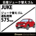 【日産ニッサン】ジューク専用ワイパー替えゴム運転席側575mm1本【レール付純正対応】1本JUKE国産