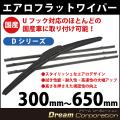 【Dシリーズ】Uフック仕様エアロワイパーブレード300/350/375/400/425/450/475/500/525/550mm替えゴム3本付