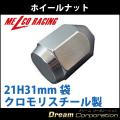 【単品】【ホイールナット】21H31mm袋レーシングナット【クロモリ】銀M12×P1.25【日産スバルスズキ】