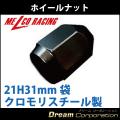 【単品】【ホイールナット】21H31mm袋レーシングナット【クロモリ】黒M12×P1.25【日産スバルスズキ】