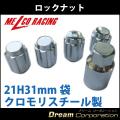 【ホイールロックナットセット】21H31mm袋レーシングナット【クロモリ】銀M12×P1.25【日産スバルスズキ】