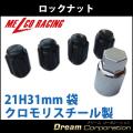 【ホイールロックナットセット】21H31mm袋レーシングナット【クロモリ】黒M12×P1.25【日産スバルスズキ】