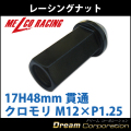 【単品】【ホイールナット】17H48mm貫通【クロモリ】黒M12×P1.25【レーシングナット】【日産スバルスズキ】