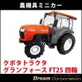 クボタ農業機械トラクターグランフォース精密ミニカー1/24スケール農機具ミニカー
