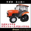 クボタ農業機械クボタトラクターグランフォースFT25パワクロ1/24スケール農機ミニカー亜鉛ダイキャスト&プラスチック