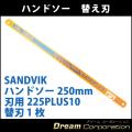 BAHCOバーコ 替え刃SANDVIK ハンドソー250mm刃用225PLUS10用1枚ステンレス鋼/合金鋼/金属切断に最適
