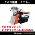 クボタコンバインダイナマックスレボER61201/24スケール精密ミニカー農機具ミニカークボタ農業機械