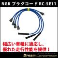 NGKプラグコードRC-SE11対応純正品番33700-80710 / 33705-80710スズキジムニーJA11適合