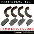 TOYOTAトヨタ86レビン/トレノ専用ディスクパッド&ブレーキシューセットブレーキパッド/ディスクパッド/ディスクパット