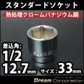 熱処理クロームバナジウム鋼スタンダードソケット差込角1/2サイズ33mmクロームメッキ