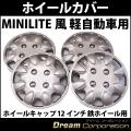 MINILITE風ホイールカバー12インチ鉄ホイール用タイヤホイール交換