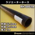ストレート型ラジエーターホースRH-0001A内径22.2mm×外径29.2mm 製造中止パーツ代用ストレートラジエターホース