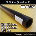 ストレート型ラジエーターホースRH-0002A内径25.4mm×外径34.4mm 製造中止パーツ代用ストレートラジエターホース