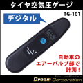 デジタルタイヤ空気圧ゲージTG-101自動車のエアーバルブ部で計測する簡単空気圧ゲージ