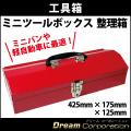 ミニツールボックス整理箱/工具箱赤ミニバンや軽自動車に最適!