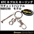 KTC ネプロス キーリング ラチェットハンドル NBR390モデルキーホルダー
