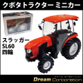 クボタ農業機械クボタトラクタースラッガーSL60四輪農機具ミニカー精密ミニカー