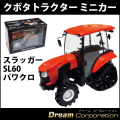 クボタ農業機械クボタトラクタースラッガーSL60パワクロ農機具ミニカー精密ミニカー