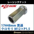 単品 ホイールナット 17H48mm貫通 クロモリ メッキM12×P1.5 レーシングナット トヨタホンダ三菱