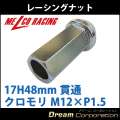 【単品】【ホイールナット】17H48mm貫通【クロモリ】メッキM12×P1.5【レーシングナット】【トヨタホンダ三菱】