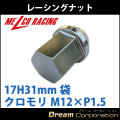 【単品】【ホイールナット】17H31mm袋ナット【クロモリ】メッキM12×P1.5【レーシングナット】ショートタイプ
