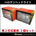 スタンレー/STANLEYハロゲンヘッドライト角2灯式車用2個セットヘッドランプ H4Uハイパーバルブ取付可