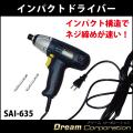 電動ACインパクトドライバーSAI-635無段変速/正逆回転スイッチ付 100VDIY/組み立て家具/電動ドライバー