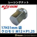 【単品】【ホイールナット】17H31mm袋ナット【クロモリ】メッキM12×P1.25【レーシングナット】ショートタイプ