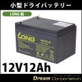 LONG製 12V12Ah小型ドライバッテリー完全密封鉛蓄電池ファストン端子 高性能 ロング製