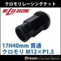 【単品】【ホイールローレットナット】17H40mm貫通【クロモリ】黒M12×P1.5【トヨタホンダ三菱ダイハツマツダ】