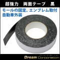 超強力両面テープ黒全天候型屋外用 便利おすすめ売れ筋 強粘着 モールの固定/エンブレム取付/自動車外装用