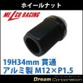 【単品】【ホイールナット】19H34mm貫通【アルミ製】黒M12×P1.5【トヨタホンダ三菱ダイハツマツダ】